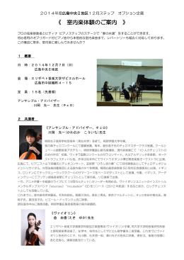 《 室内楽体験のご案内 》 - ピティナ・ピアノホームページ