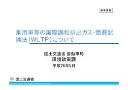 乗用車等の国際調和排出ガス・燃費試 験法(WLTP