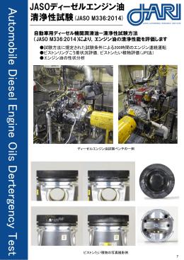 ダウンロード - 日本自動車研究所
