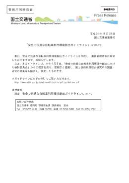 PDF形式、920KB