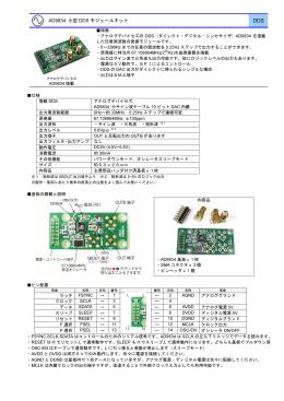 AD9834モジュール説明書