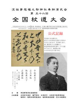 全国 杖道 大会 - 福岡剣道連盟 杖道部