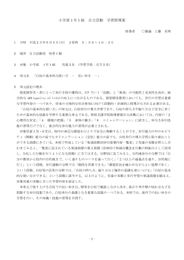 資料1(PDF)