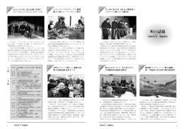 p6~7 町の話題 しかりべつ湖コタン開村式 ほか(480KB)