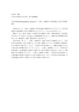 長谷部 雅美 日本社会事業大学大学院 博士後期課程 自伝的記憶