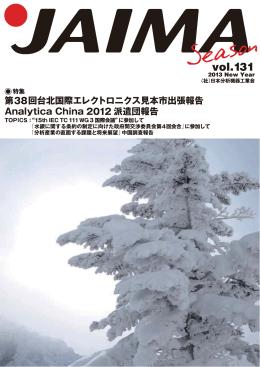 JAIMA SEASON vol.131 表紙&目次(pdfファイル 260.0KB)