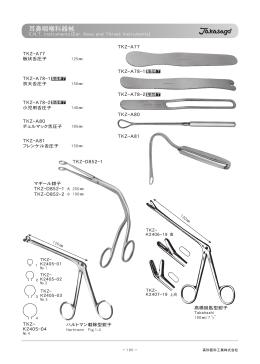 耳鼻咽喉科器械 - 高砂医科工業