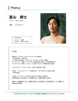 富山 禊士