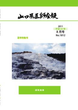 2011/08 1812号 - 山口県医師会