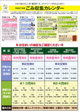 平成27年度「ごみ収集カレンダー」はコチラ