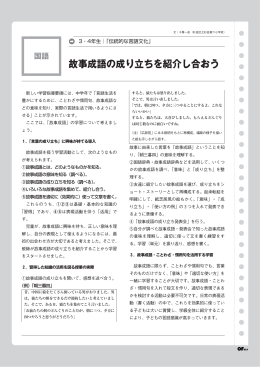 Vol.18 【3・4年:伝統的な言語文化】 故事成語の成り立ちを紹介し合おう