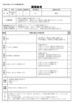 国語総合(通信)
