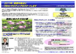 2011年、関西を拠点に FMコンサルティングをスタートします 関西に咲かそうFMの華
