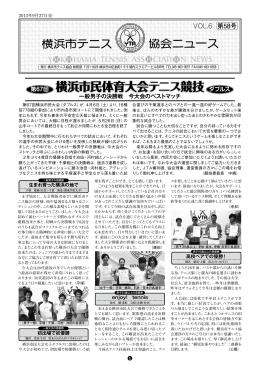 協会ニュース第58号 [PDF:2760Kバイト