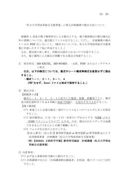 (別 添) 「私立大学等改革総合支援事業」に係る計画調書