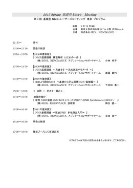 第2回 基礎型 NMRユーザーズミーティング 東京