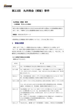 丸井商会(解雇)事件(大阪地裁 平25.6.21判決)PDF