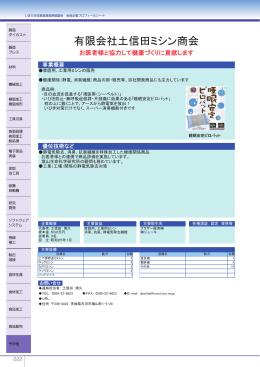 有限会社土信田ミシン商会
