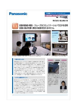 Vol18_株式会社 城山商会 様導入事例