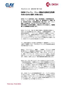DKSHジャパン、クレー商会の全株式を取得