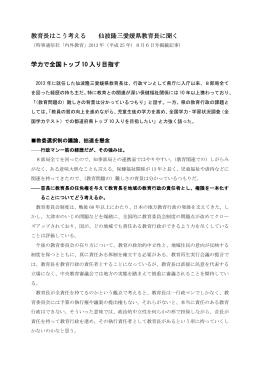 教育長はこう考える 仙波隆三愛媛県教育長に聞く