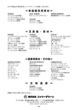 株式会社 ニッソーグリーン 取扱品目