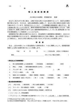吸入指導依頼書・評価表はこちら(PDF形式)