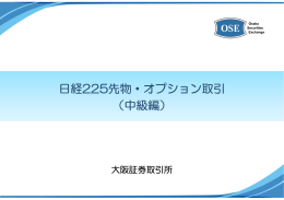 日経225先物・オプション取引 (中級編)