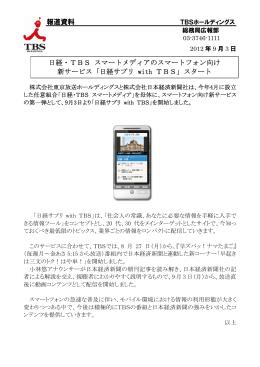 日経サプリ with TBS