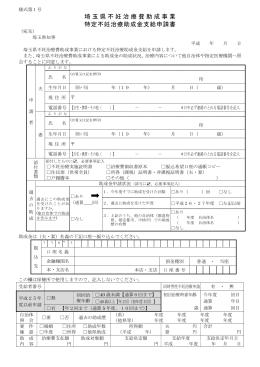 埼玉県不妊治療費助成事業特定不妊治療助成金支給申請書(2ページ)