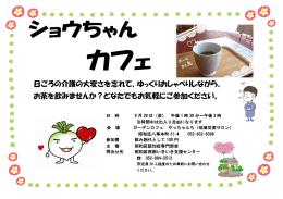 ショウちゃん - 昭和区社会福祉協議会