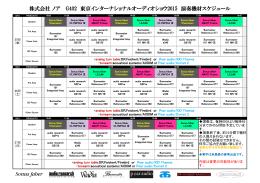 株式会社 ノア G402 東京インターナショナルオーディオショウ2015 演奏