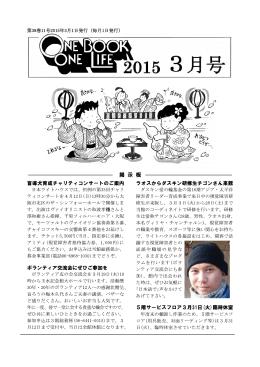 「ワンブック」2015年3月号 - 日本ライトハウス情報文化センター