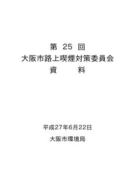 第 25 回 大阪市路上喫煙対策委員会 資 料