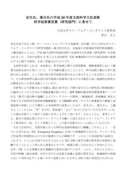 落合氏の平成 26 年度文部科学大臣表彰 科学技術賞受賞(研究部門)