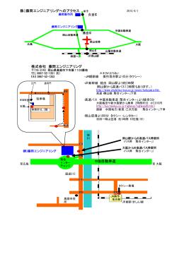 アクセス方法 - 藤岡エンジニアリング