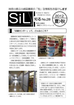 夏>秋 - 神奈川県立の図書館ホームページへ
