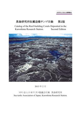 黒島研究所収蔵造礁サンゴ目録 第2版