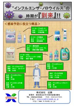 <感染予防に役立つ商品>