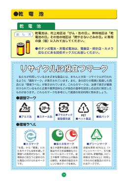 リサイクルに役立つマーク