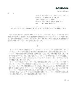 ウィン・リゾーツ社(NASDAQ:WYNN)