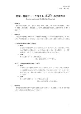 感情・覚醒チェックリスト(EACL )の使用方法