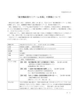 「航空機産業セミナー in 松阪」の開催について(2014.09.11)