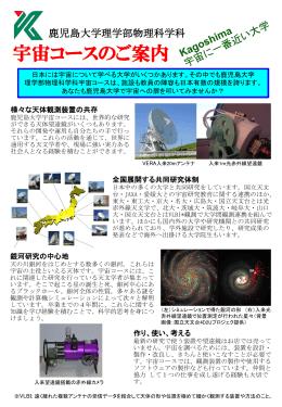 宇宙コース紹介パンフレット