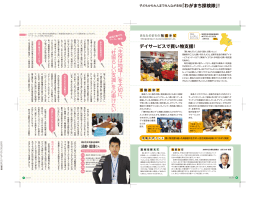 活動紹介(PDF)