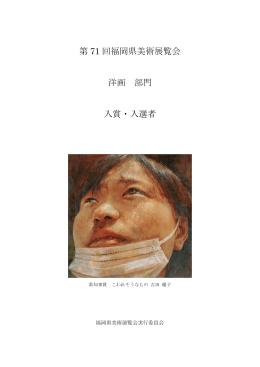 第 71 回福岡県美術展覧会 洋画 部門 入賞・入選者
