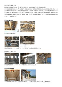 延命寺本堂改修工事