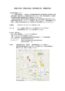 重要文化財「長福寺本堂」保存修理工事 現場見学会