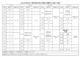 2014(平成26)年 盂蘭盆会 法要案内PDFダウンロード
