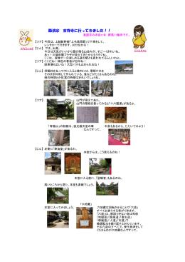 臨済宗 吉祥寺に行ってきました!!